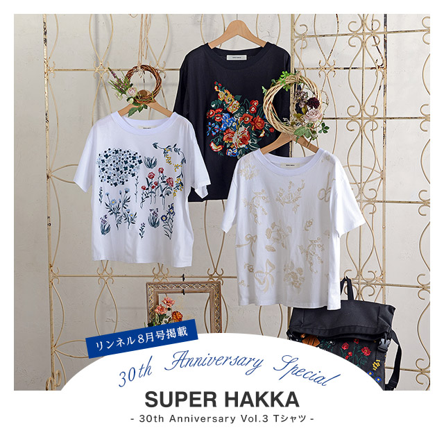 SUPER HAKKA - 30th Anniversary Vol.3 Tシャツ -