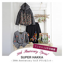 SUPER HAKKA<br>- 30th Anniversary Vol.5 ダウン&ニット -