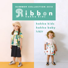 hakka kids & baby SUMMER COLLECTION 2019