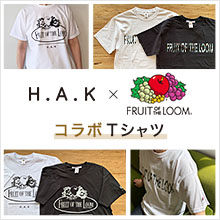 H.A.K×FRUIT OF THE LOOM コラボTシャツ