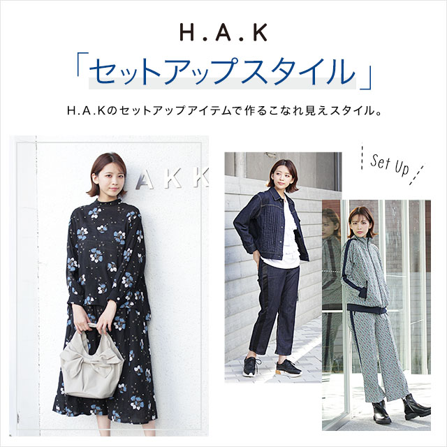 H.A.K セットアップスタイル