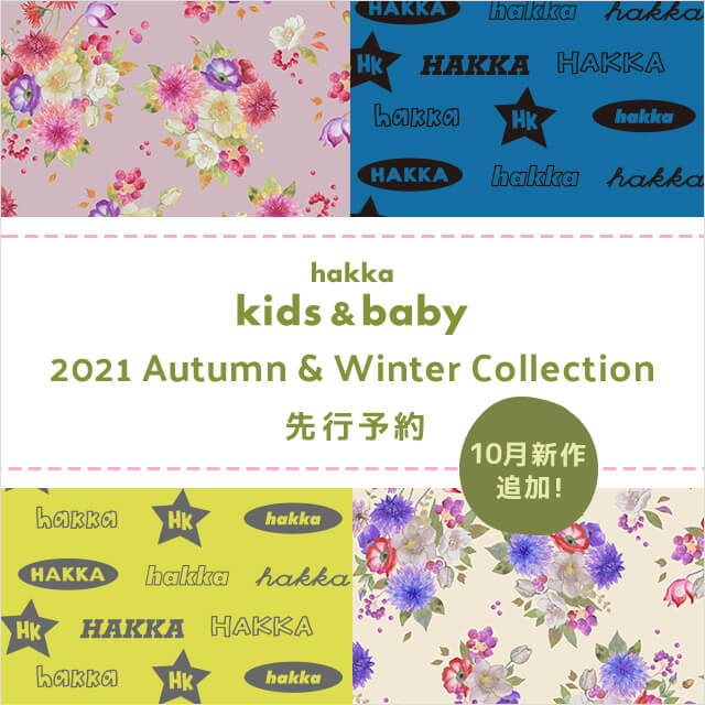 kids&baby 2018 Winter Collection先行予約