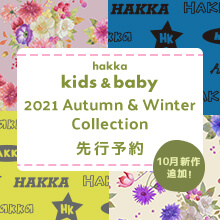hakka kids & baby 2021 Spring&Summer Collection 先行予約
