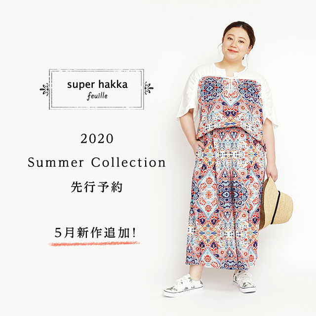 super hakka feuille 2019 Early Spring Collection先行予約