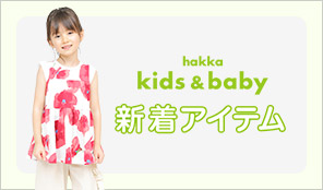 kids & baby 新着アイテム
