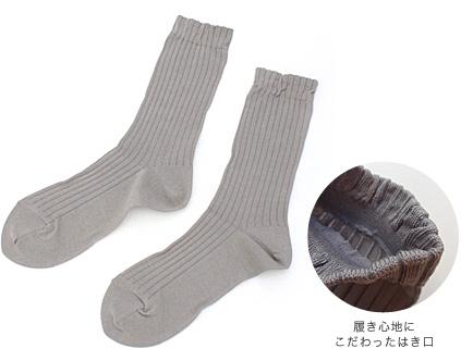 KEI Hayama PLUSデザイナー 葉山啓子おすすめ 毎日着たい定番アイテム「リブソックス」item01