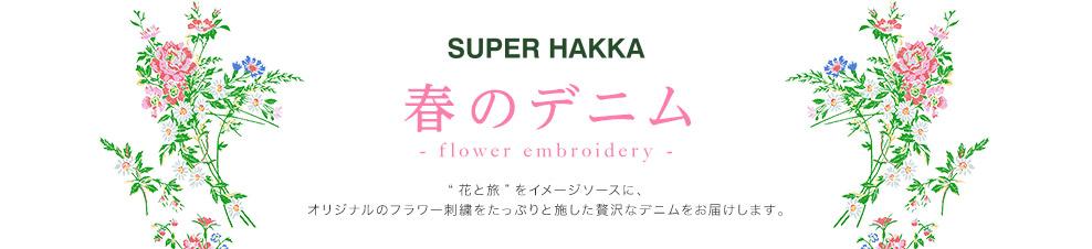 SUPER HAKKA 春のデニム-flower embroidery-