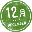 12月 - December