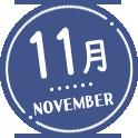 11月 - November