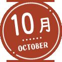 10月 - October