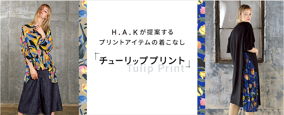 H.A.Kが提案するプリントアイテムの着こなし -チューリッププリント-