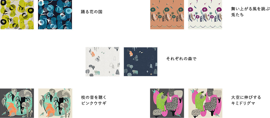 SUPER HAKKA × 森田MiW Spring & Summer Collection