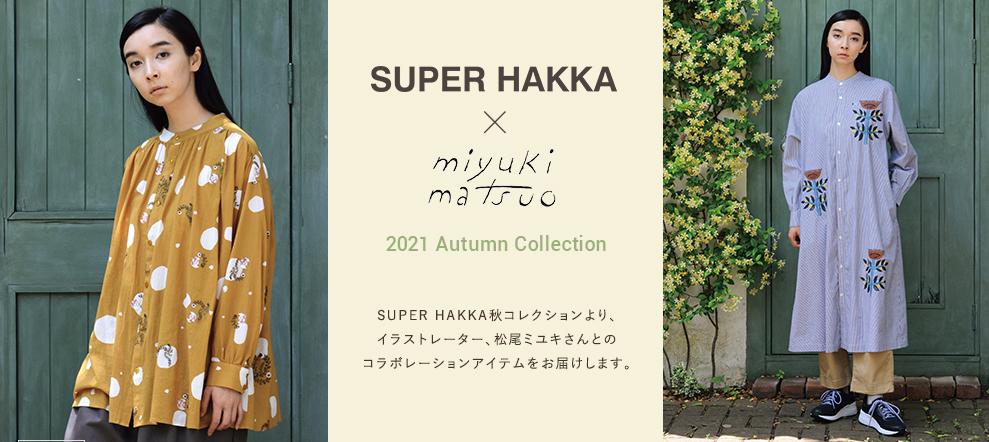 SUPER HAKKA× 松尾ミユキ 2021 Autumn Collection
